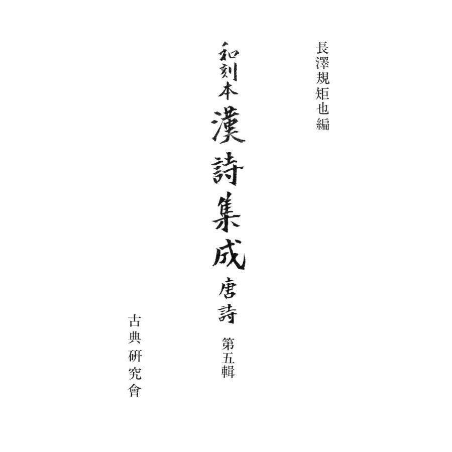 和刻本漢詩集成5 唐詩5 電子書籍版 / 編:長澤規矩也|ebookjapan