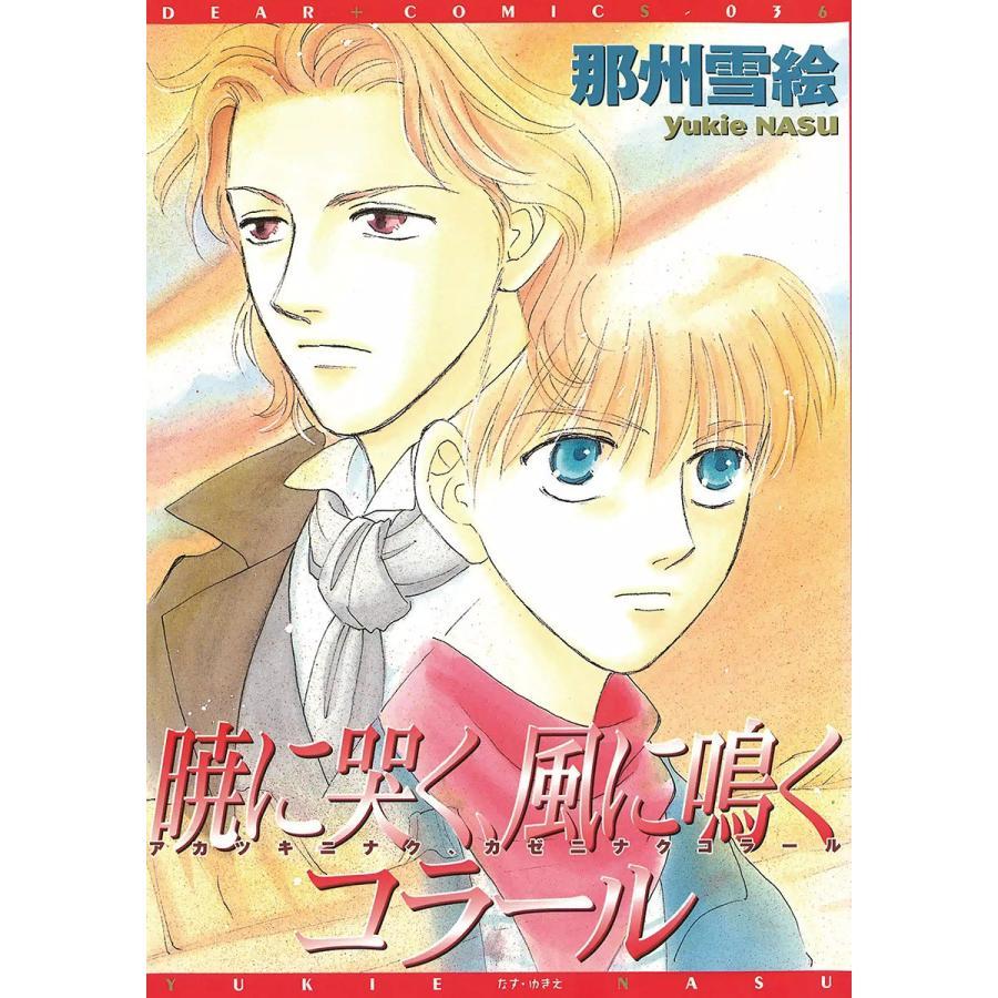暁に哭く、風に鳴くコラール 電子書籍版 / 那州雪絵|ebookjapan