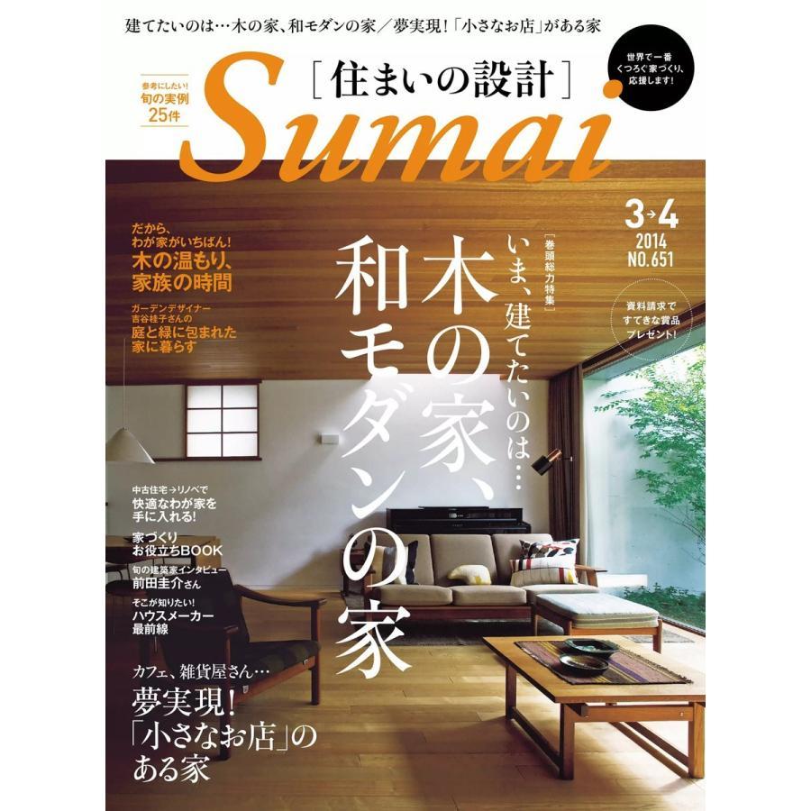 住まいの設計 2014年3・4月号 電子書籍版 / 住まいの設計編集部 ebookjapan