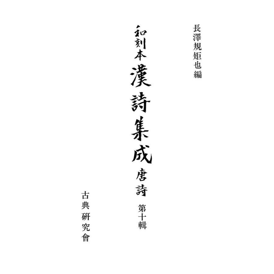 和刻本漢詩集成10 唐詩10 電子書籍版 / 編:長澤規矩也|ebookjapan