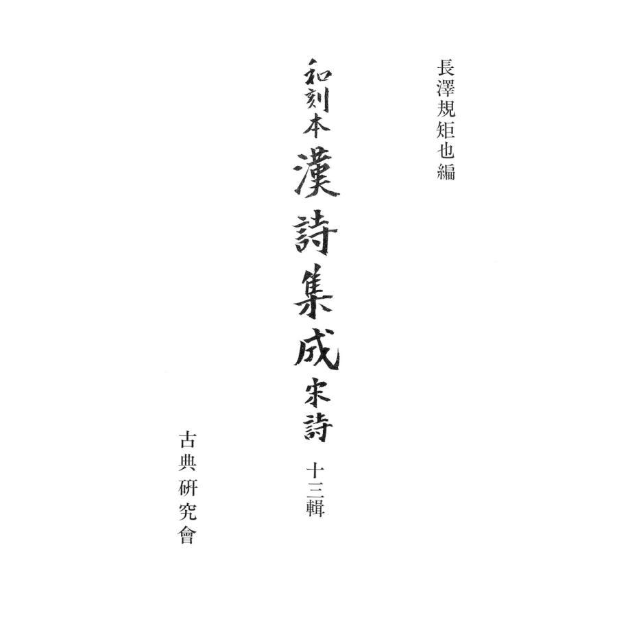 和刻本漢詩集成13 宋詩3 電子書籍版 / 編:長澤規矩也|ebookjapan