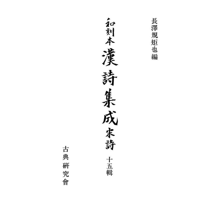 和刻本漢詩集成15 宋詩5 電子書籍版 / 編:長澤規矩也|ebookjapan
