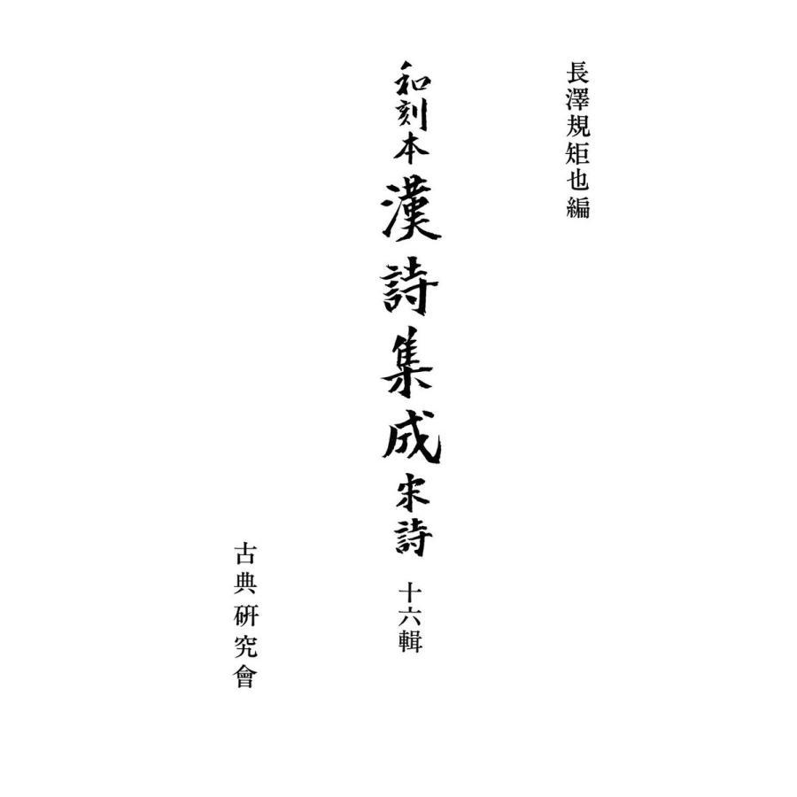 和刻本漢詩集成16 宋詩6 電子書籍版 / 編:長澤規矩也 ebookjapan