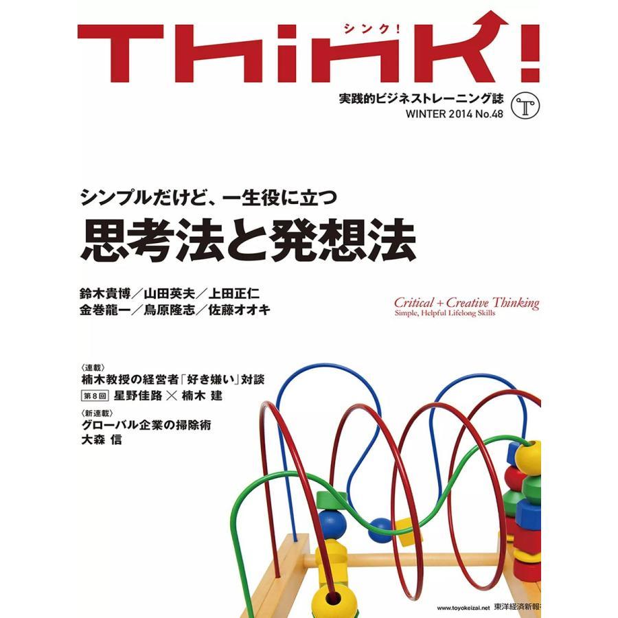 【初回50%OFFクーポン】Think! WINTER 2014 電子書籍版 / Think!編集部 ebookjapan