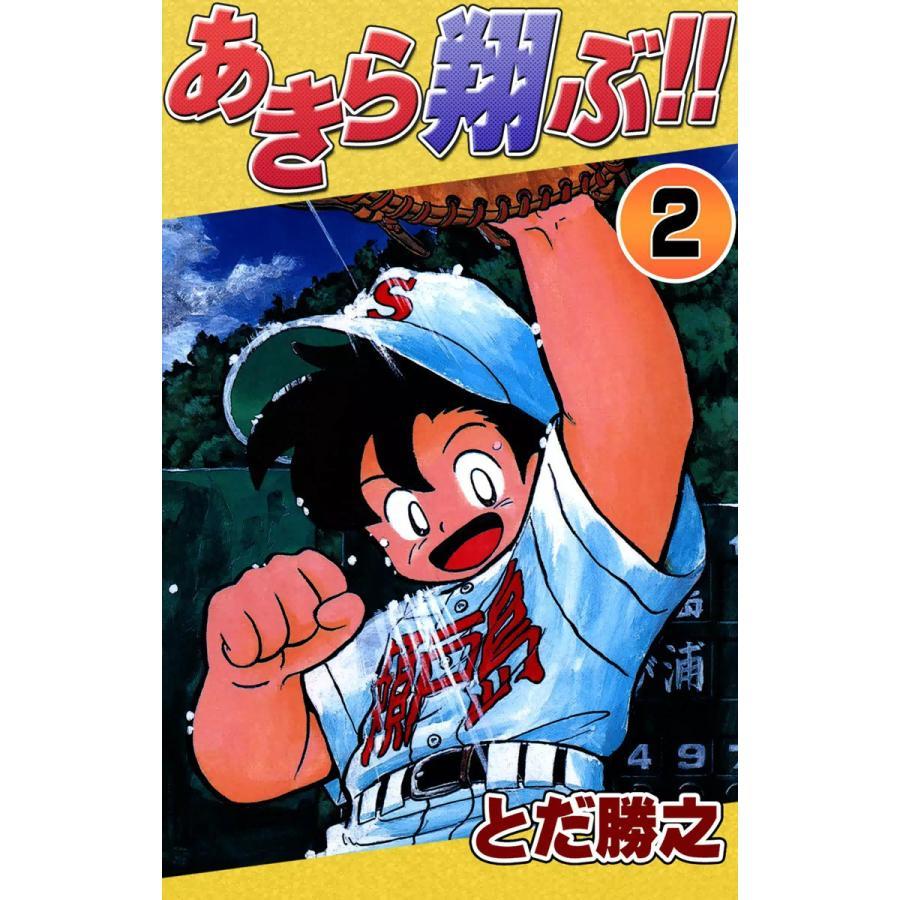 あきら翔ぶ!! (2) 電子書籍版 / とだ勝之|ebookjapan
