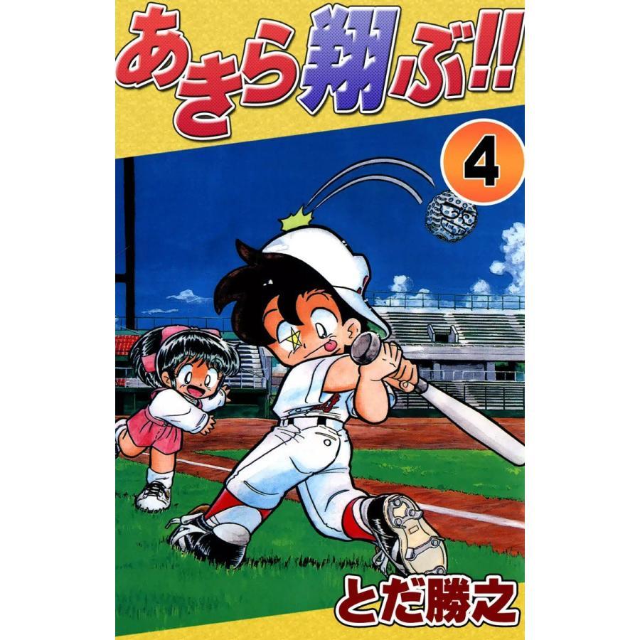 あきら翔ぶ!! (4) 電子書籍版 / とだ勝之 ebookjapan