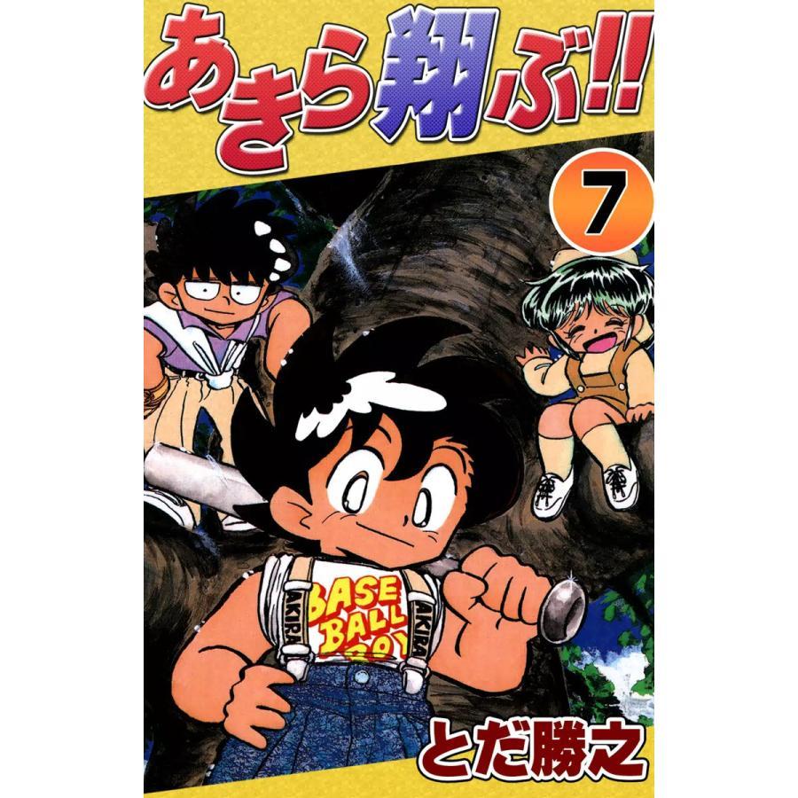 あきら翔ぶ!! (7) 電子書籍版 / とだ勝之|ebookjapan