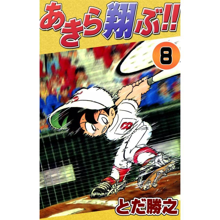 あきら翔ぶ!! (8) 電子書籍版 / とだ勝之|ebookjapan