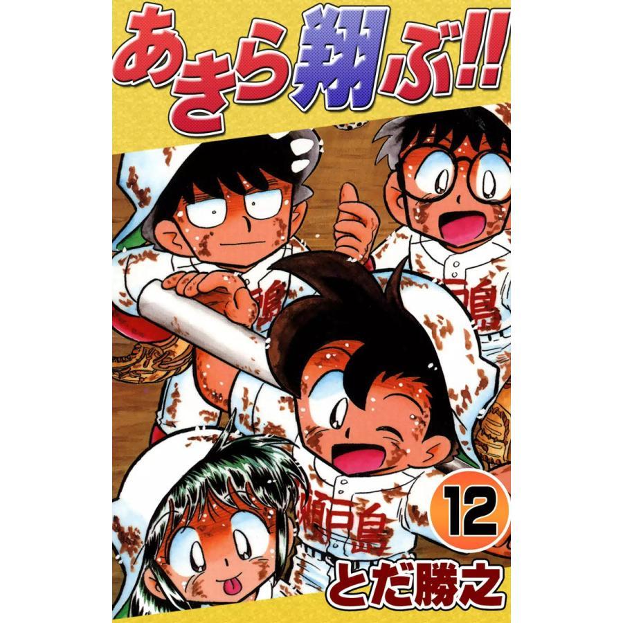 あきら翔ぶ!! (12) 電子書籍版 / とだ勝之 ebookjapan