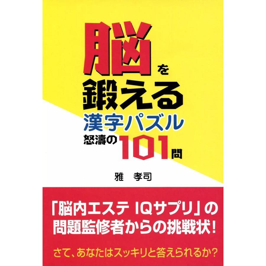 脳を鍛える漢字パズル 怒涛の101問 電子書籍版 / 雅孝司|ebookjapan