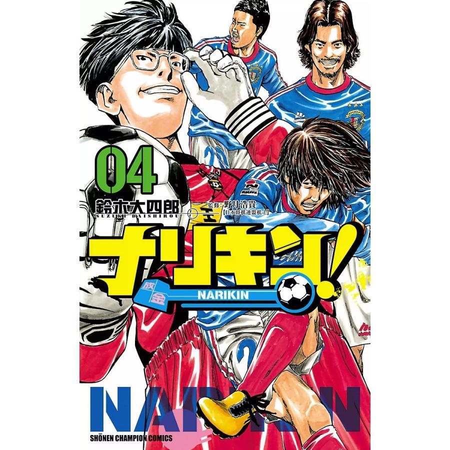 ナリキン! (4) 電子書籍版 / 漫画:鈴木大四郎 監修:野月浩貴|ebookjapan
