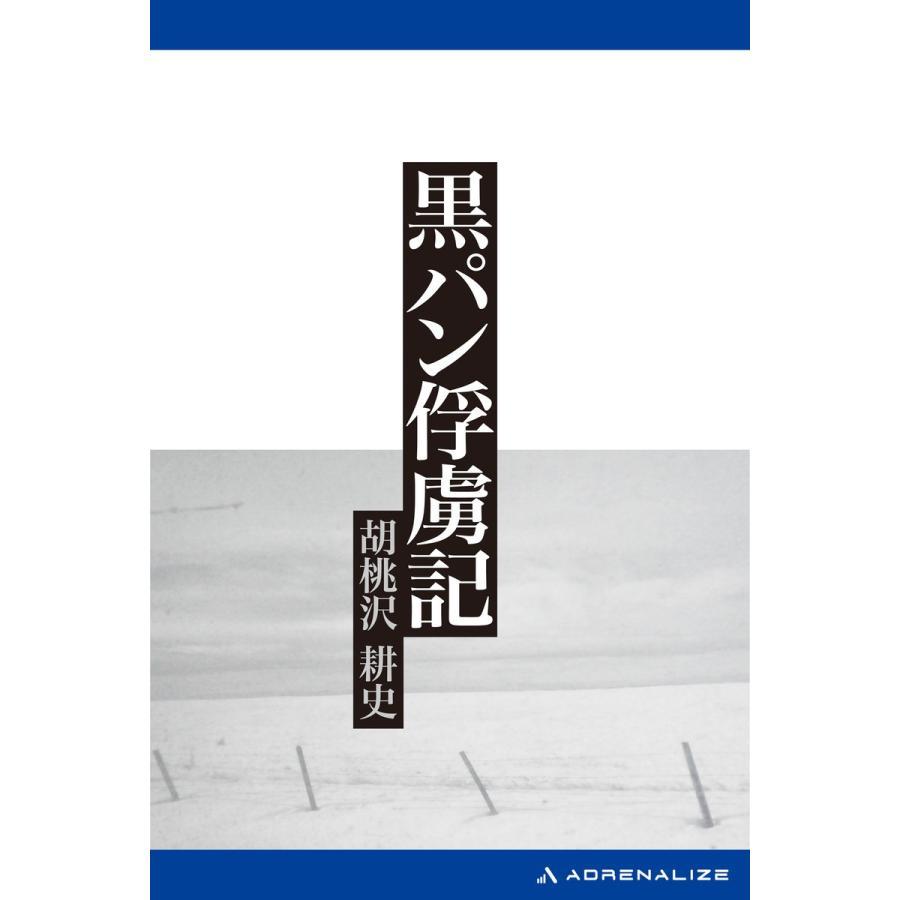 黒パン俘虜記(新装版) 電子書籍版 / 著:胡桃沢耕史 ebookjapan