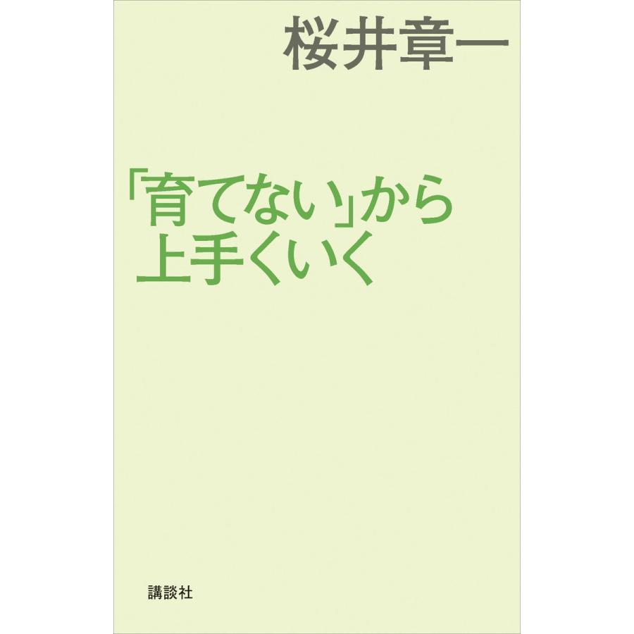 初回50%OFFクーポン 育てない 日本製 から上手くいく 即納送料無料 電子書籍版 桜井章一