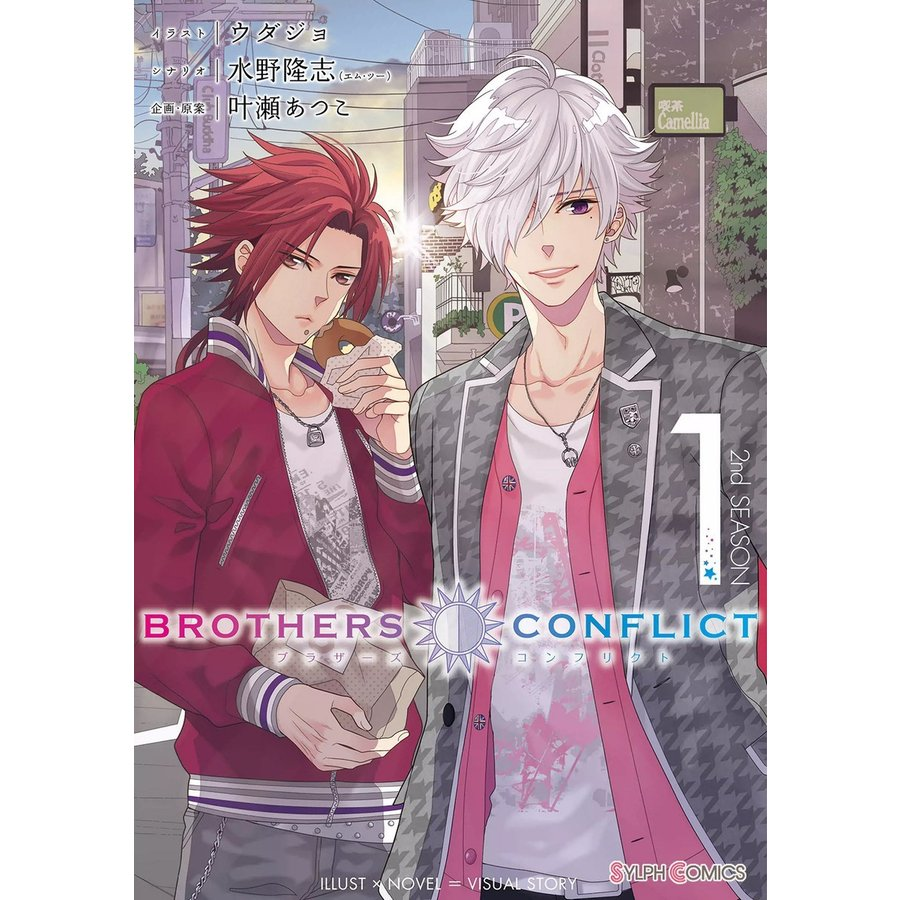 BROTHERS CONFLICT 2nd SEASON (1) 電子書籍版|ebookjapan