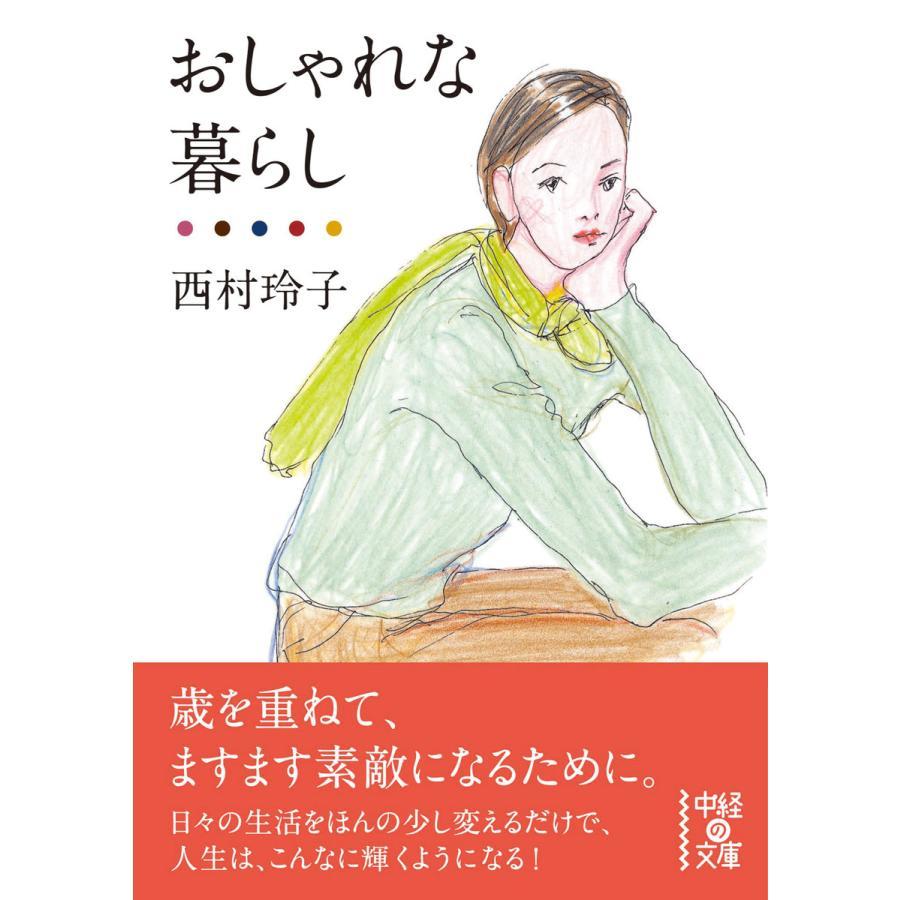 おしゃれな暮らし 電子書籍版 / 著者:西村玲子|ebookjapan