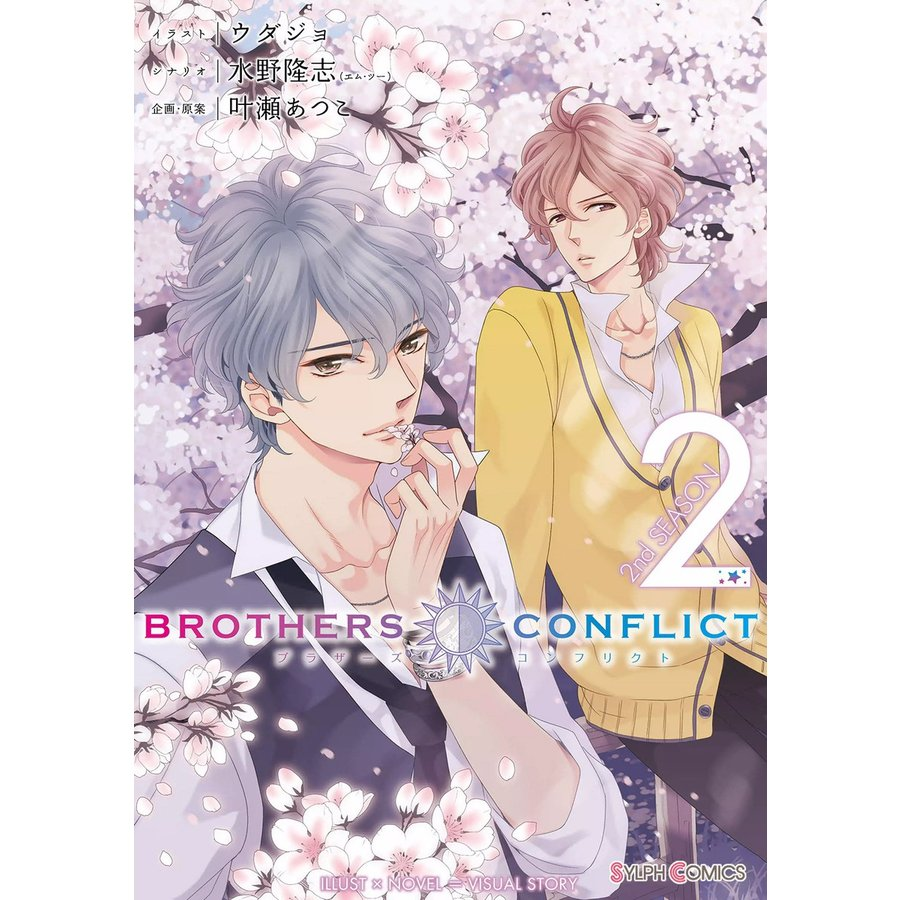 BROTHERS CONFLICT 2nd SEASON (2) 電子書籍版|ebookjapan