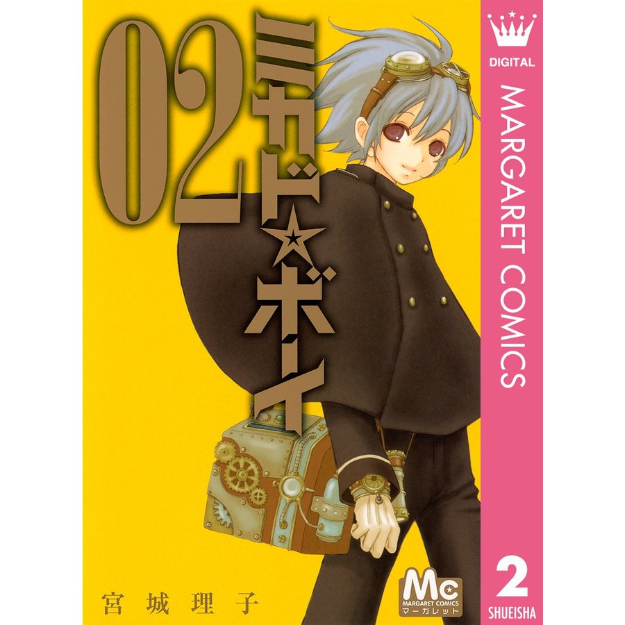 【初回50%OFFクーポン】ミカド☆ボーイ (2) 電子書籍版 / 宮城理子 ebookjapan