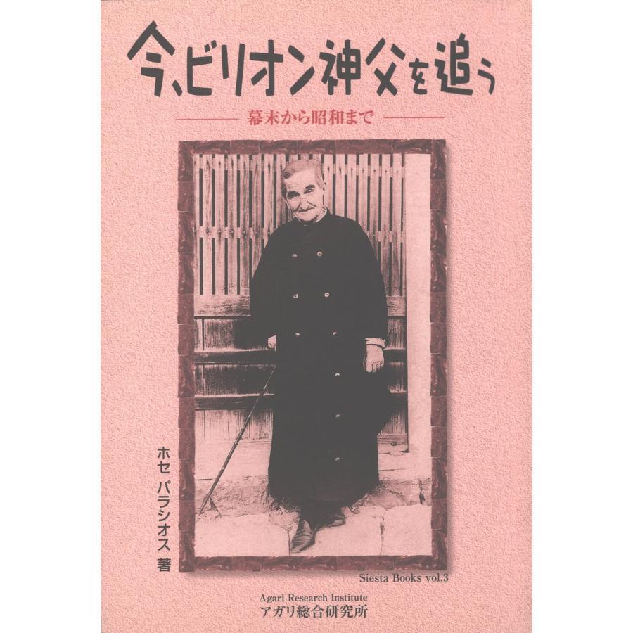 【初回50%OFFクーポン】今、ビリオン神父を追う 電子書籍版 / 著:ホセ・パラシオス ebookjapan