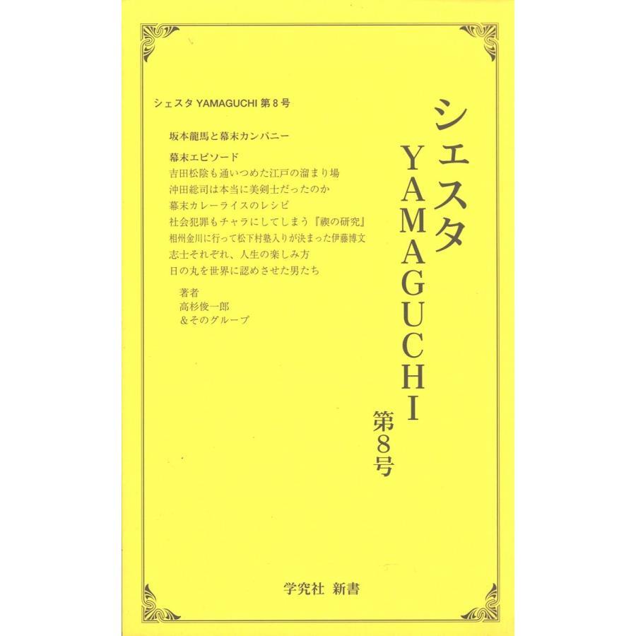 【初回50%OFFクーポン】シェスタYAMAGUCHI 電子書籍版 / 著:高杉俊一郎 ebookjapan