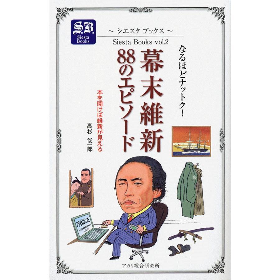 【初回50%OFFクーポン】なるほどナットク 幕末維新88のエピソード 電子書籍版 / 著:高杉俊一郎 ebookjapan