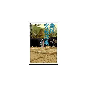 【初回50%OFFクーポン】藩医 宮坂涼庵 電子書籍版 / 和田はつ子|ebookjapan