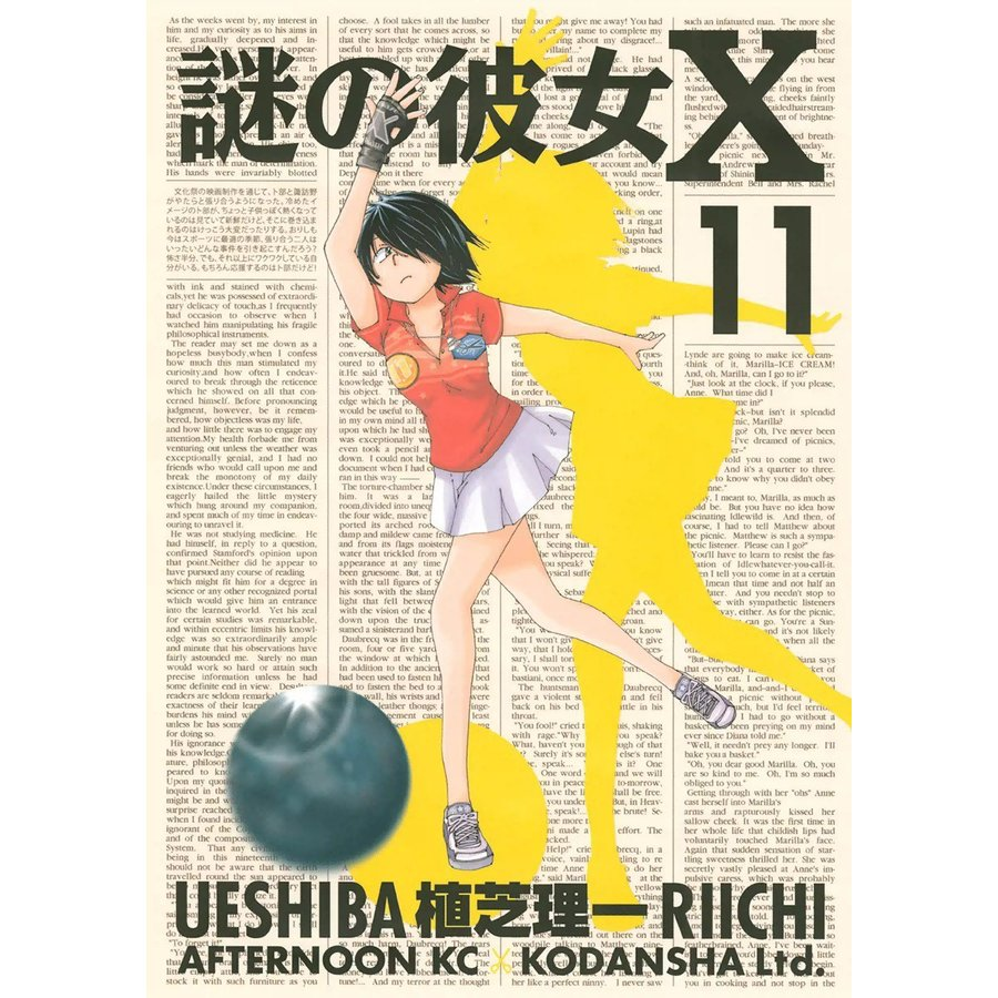 【初回50%OFFクーポン】謎の彼女X (11) 電子書籍版 / 植芝理一|ebookjapan