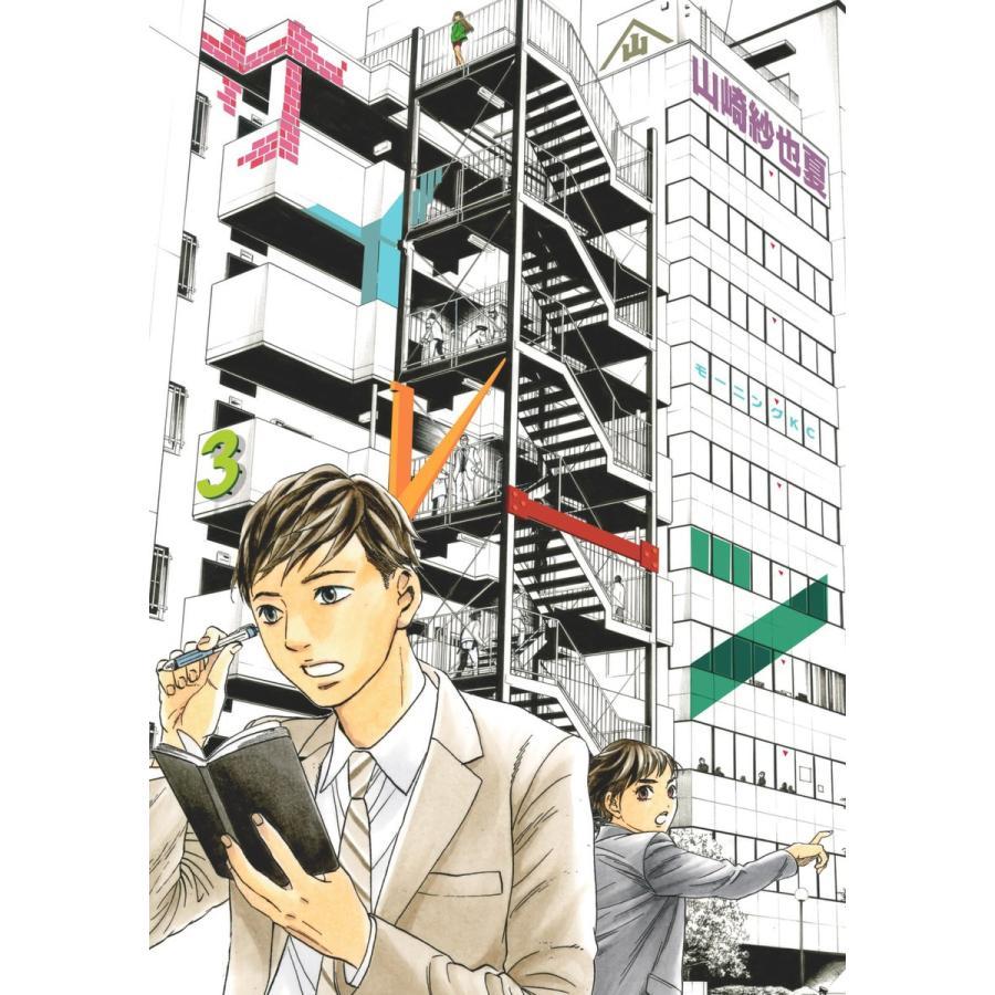 サイレーン (3) 電子書籍版 / 山崎紗也夏|ebookjapan
