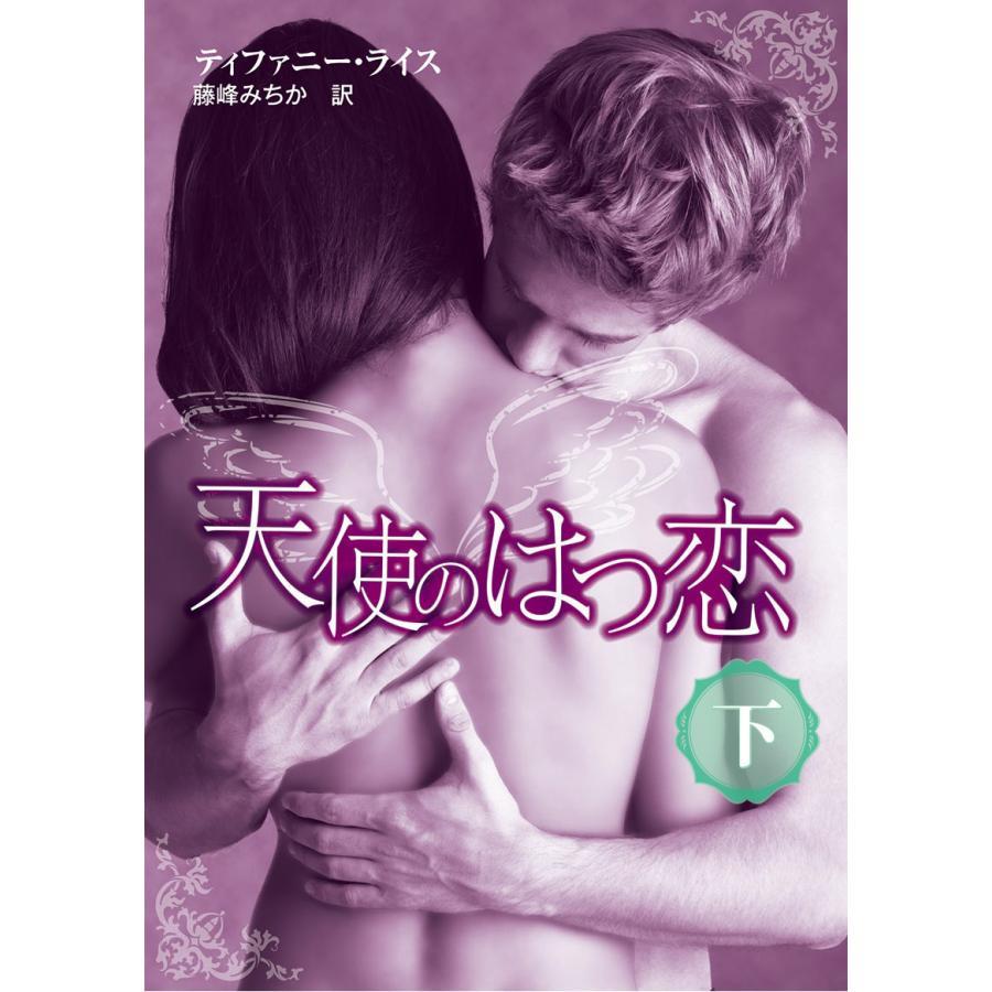 天使のはつ恋 下 電子書籍版 / ティファニー・ライス 翻訳:藤峰みちか|ebookjapan