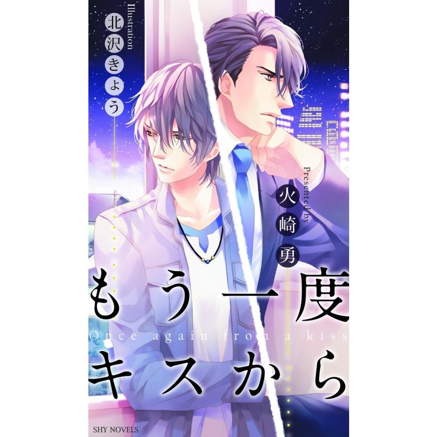もう一度キスから 電子書籍版 / 火崎勇/北沢きょう|ebookjapan
