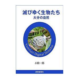 滅びゆく生物たち 大分の自然 電子書籍版 / 読売新聞社 小松一郎|ebookjapan