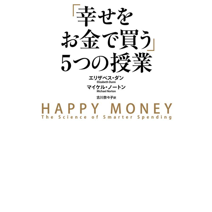 「幸せをお金で買う」5つの授業 電子書籍版 / 著者:エリザベス・ダン 著者:マイケル・ノートン 訳者:古川奈々子 ebookjapan
