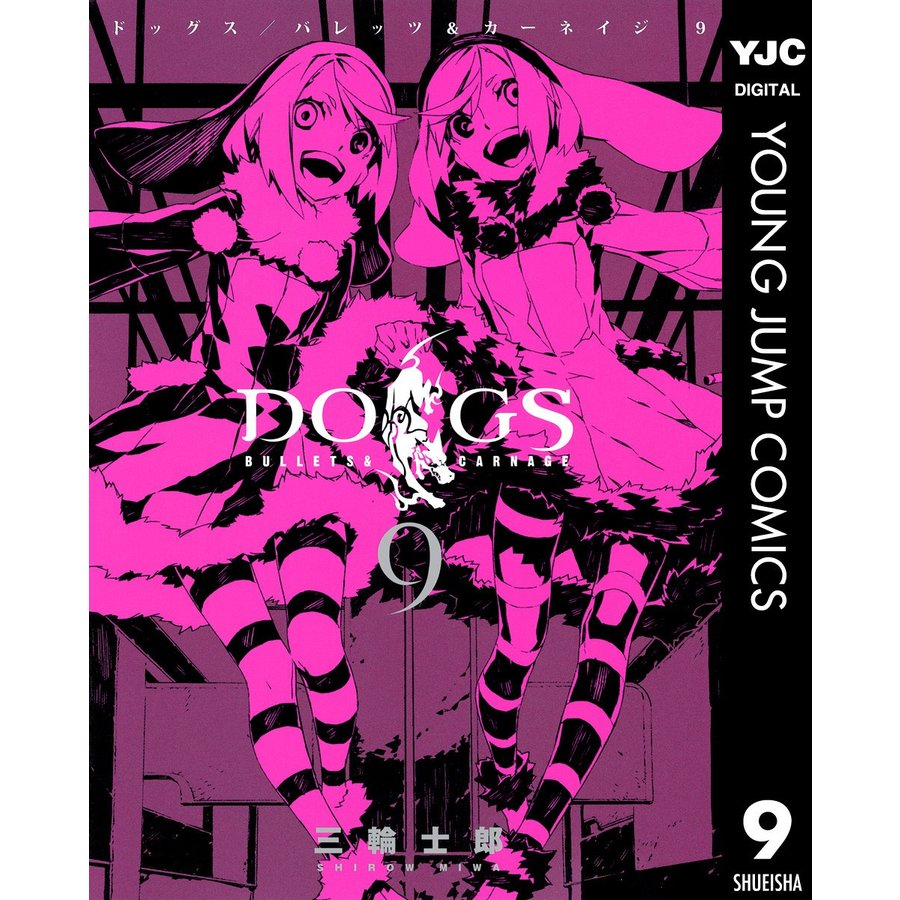 【初回50%OFFクーポン】DOGS / BULLETS & CARNAGE (9) 電子書籍版 / 三輪士郎|ebookjapan