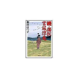 【初回50%OFFクーポン】続・藩医宮坂涼庵 電子書籍版 / 和田はつ子|ebookjapan