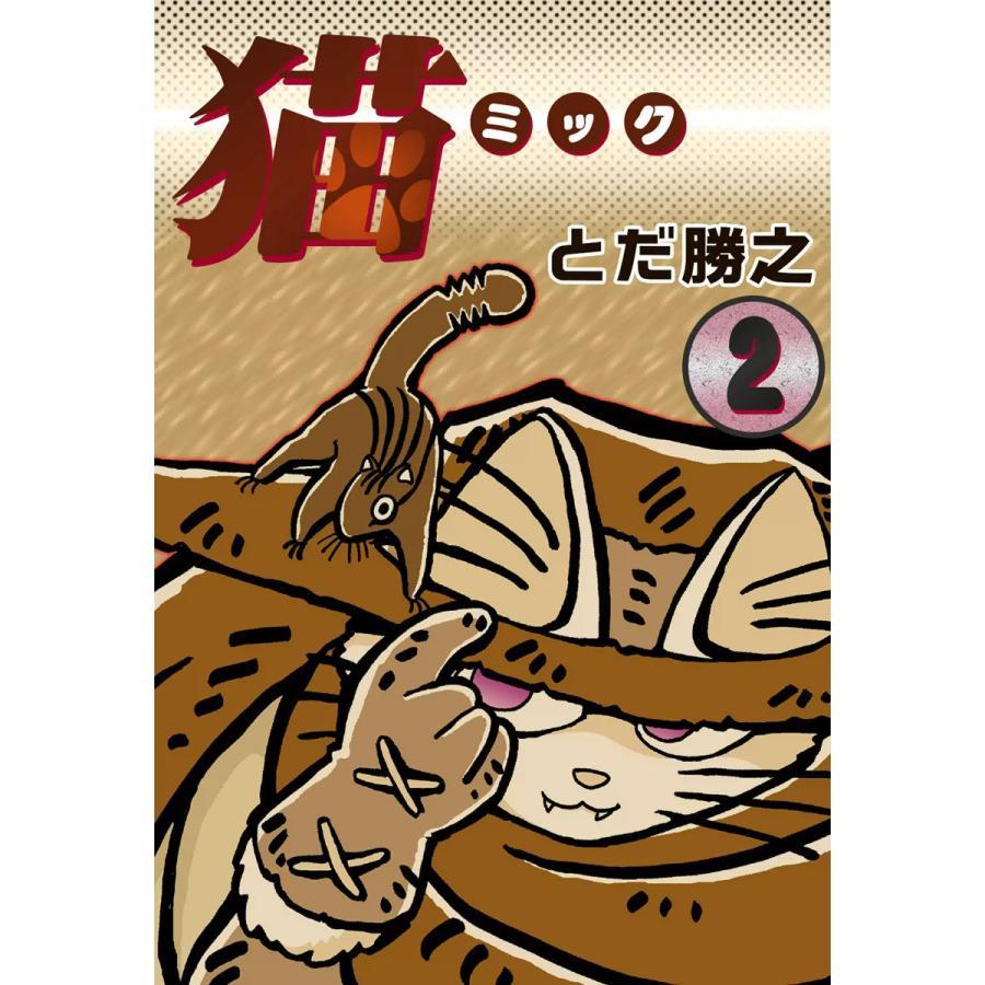 【初回50%OFFクーポン】猫〜ミック〜 (2) 電子書籍版 / とだ勝之 ebookjapan