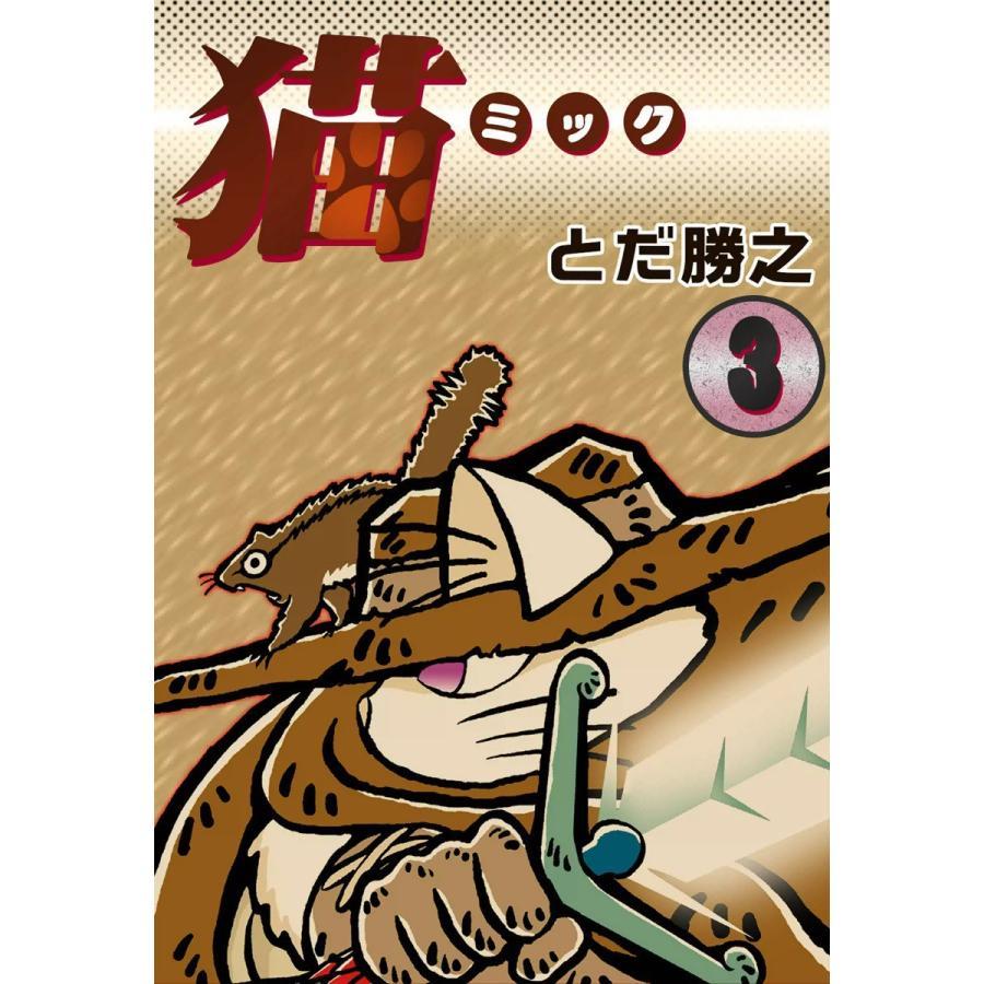 【初回50%OFFクーポン】猫〜ミック〜 (3) 電子書籍版 / とだ勝之 ebookjapan