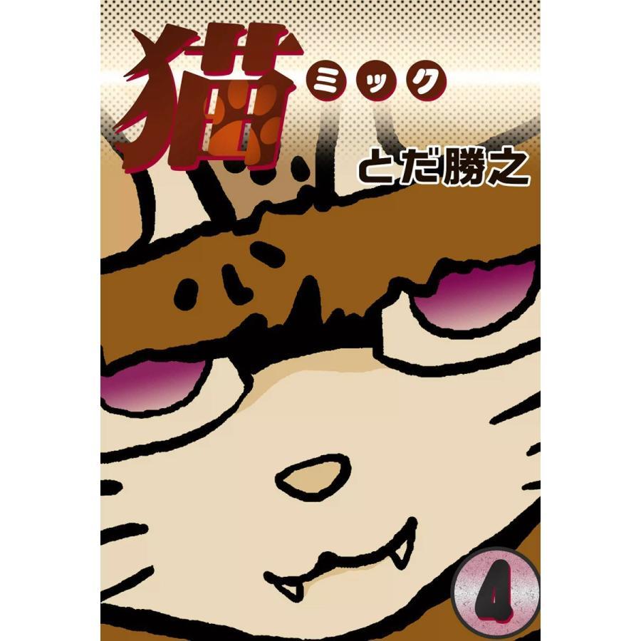 【初回50%OFFクーポン】猫〜ミック〜 (4) 電子書籍版 / とだ勝之 ebookjapan