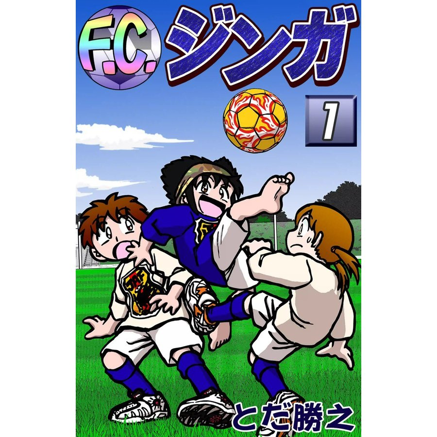 F.C.ジンガ (1) 電子書籍版 / とだ勝之|ebookjapan