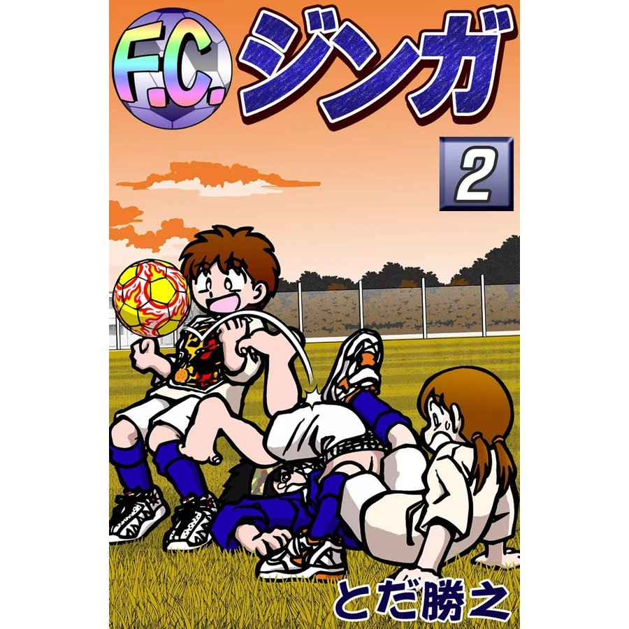 F.C.ジンガ (2) 電子書籍版 / とだ勝之|ebookjapan