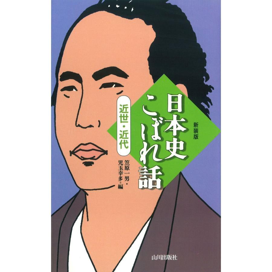日本史こぼれ話 近世・近代 電子書籍版 / 編:笠原一男 編:児玉幸多|ebookjapan