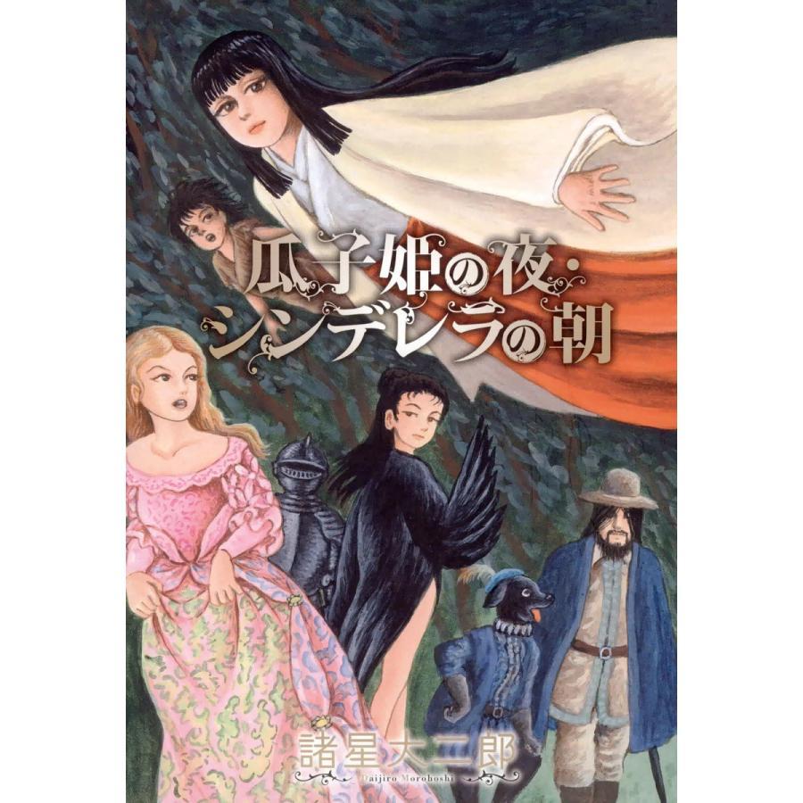 瓜子姫の夜・シンデレラの朝 電子書籍版 / 諸星大二郎 ebookjapan