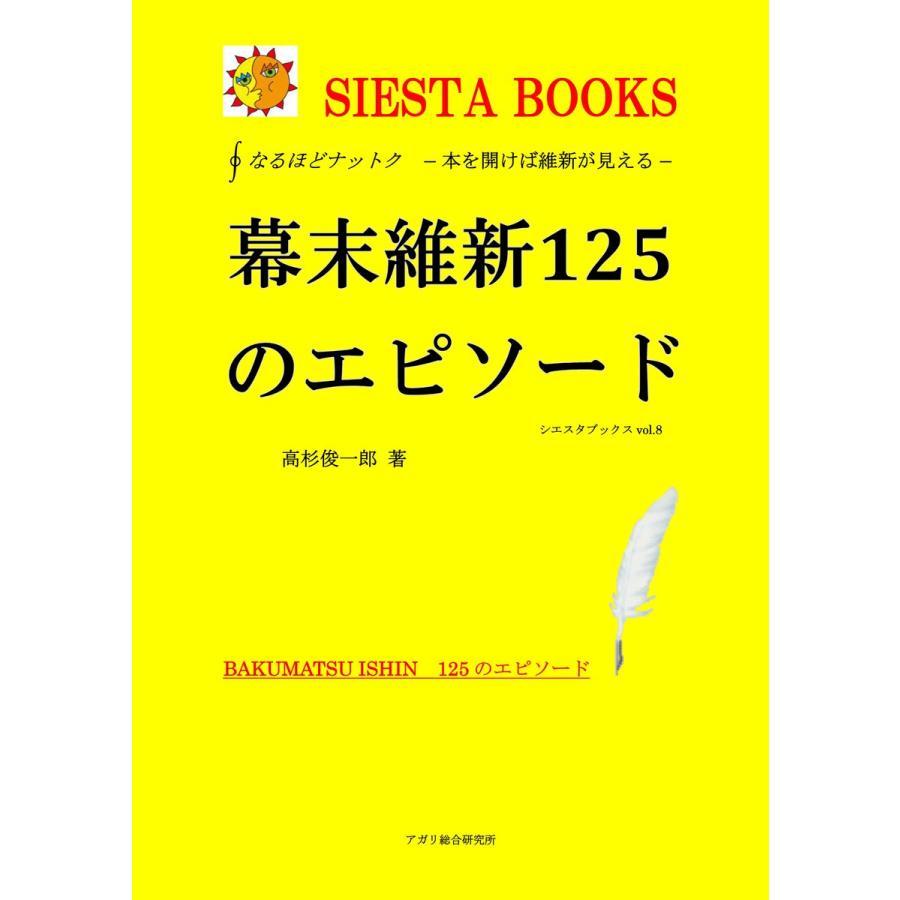 【初回50%OFFクーポン】なるほどナットク 幕末維新125のエピソード 電子書籍版 / 著:高杉俊一郎|ebookjapan
