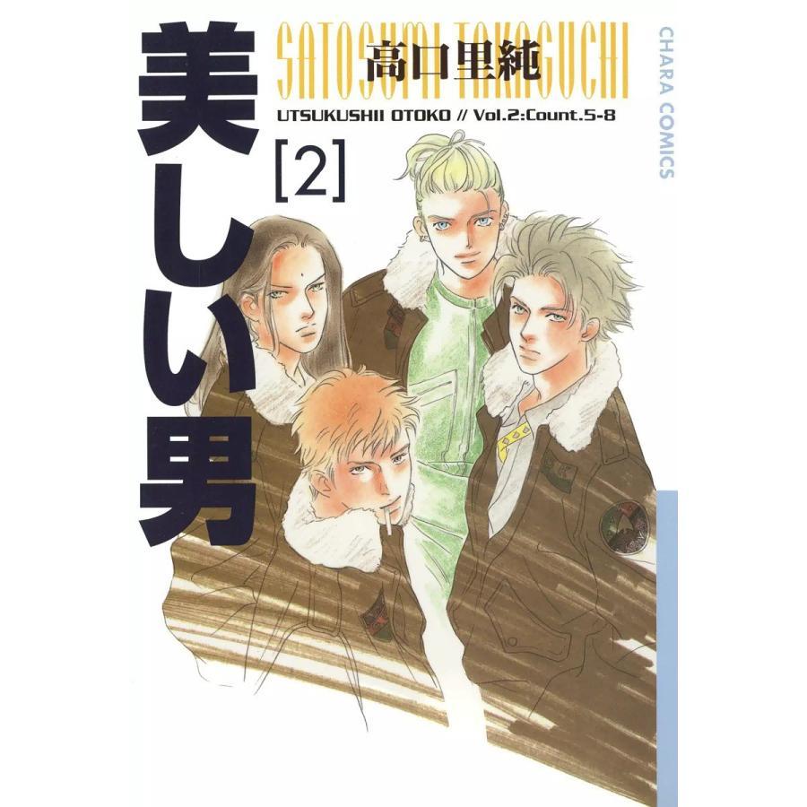 美しい男 (2) 電子書籍版 / 高口里純|ebookjapan