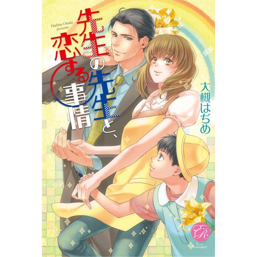 【初回50%OFFクーポン】先生の先生と、恋する事情 電子書籍版 / 大槻はぢめ ebookjapan