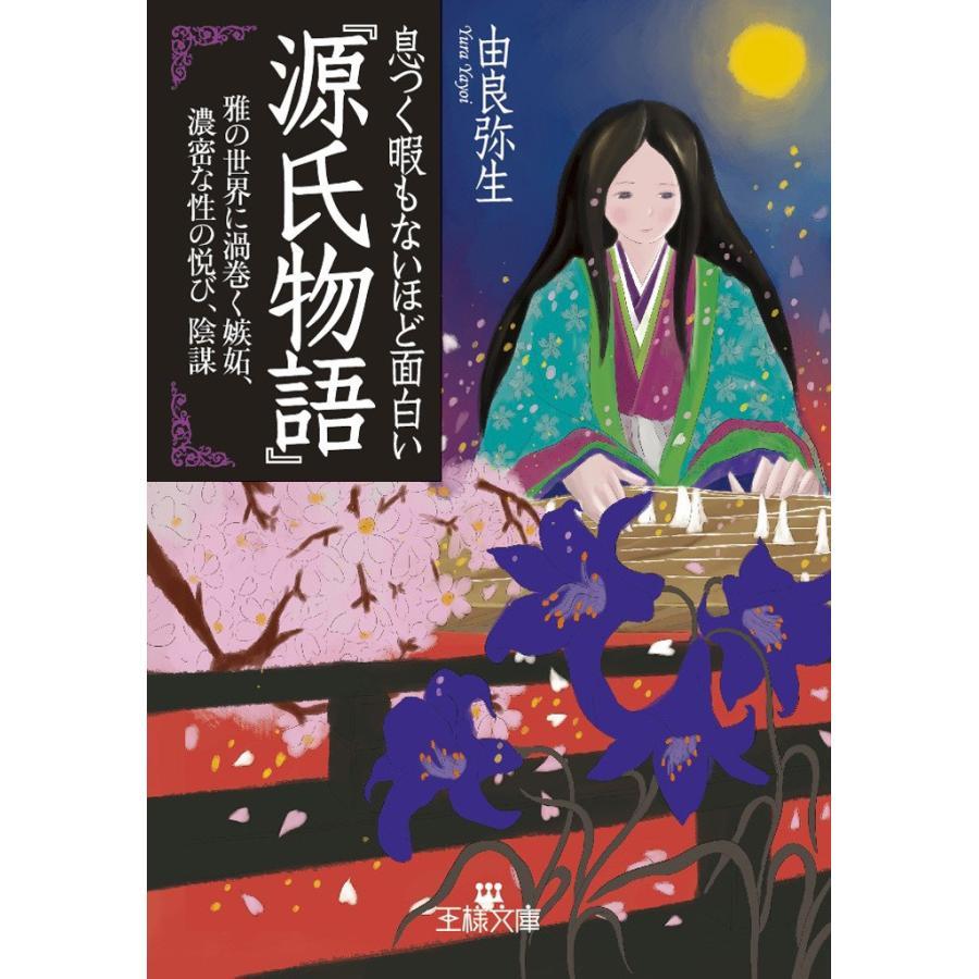 息つく暇もないほど面白い『源氏物語』 電子書籍版 / 由良弥生|ebookjapan