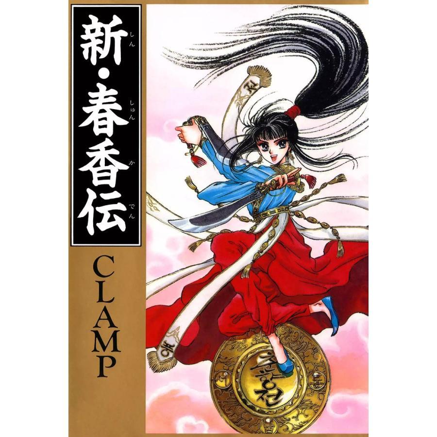 新・春香伝 電子書籍版 / 著者:CLAMP ebookjapan