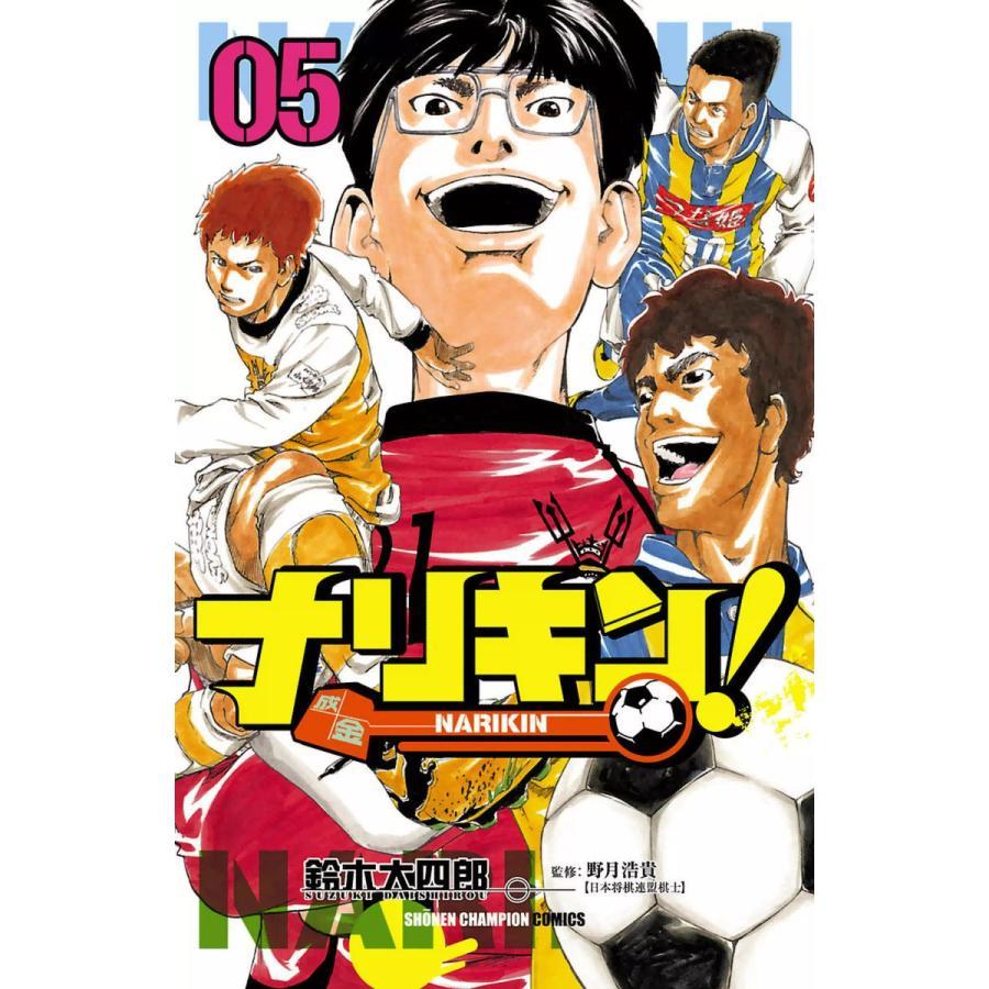 ナリキン! (5) 電子書籍版 / 漫画:鈴木大四郎 監修:野月浩貴|ebookjapan
