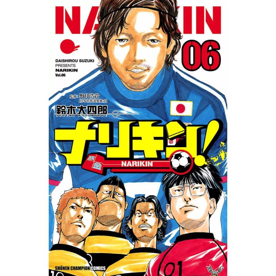 ナリキン! (6) 電子書籍版 / 漫画:鈴木大四郎 監修:野月浩貴|ebookjapan