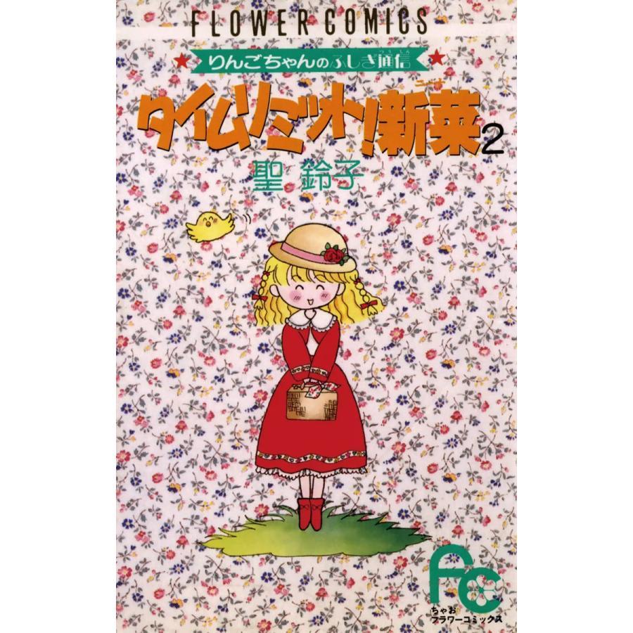 タイムリミット!新菜(ニーナ) (2) 電子書籍版 / 聖鈴子|ebookjapan