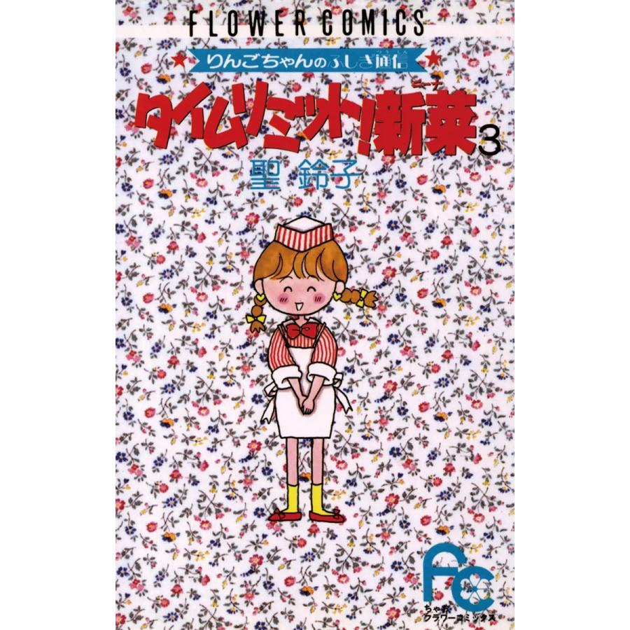 タイムリミット!新菜(ニーナ) (3) 電子書籍版 / 聖鈴子 ebookjapan