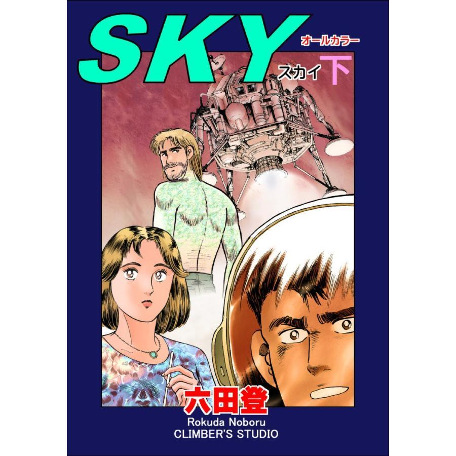 SKY (下) 電子書籍版 / 六田登|ebookjapan